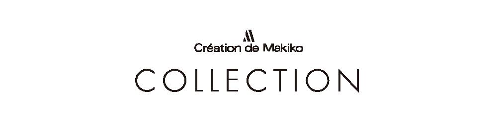 クチュールプレタ creation de makiko COLLECTION プレタポルテ(既製服)を札幌でお客様のご要望に沿うよう、デザインを変更したり、お身体によりフィットするようお一人お一人の型紙を作成し、アトリエにてオートクチュールと同じ工程で制作します。