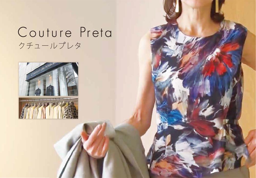 クチュール プレタ「Création de Makiko」は越智真紀子がデザインして、当アトリエのオートクチュール の手で製作するプレタポルテ(婦人既製服)です。