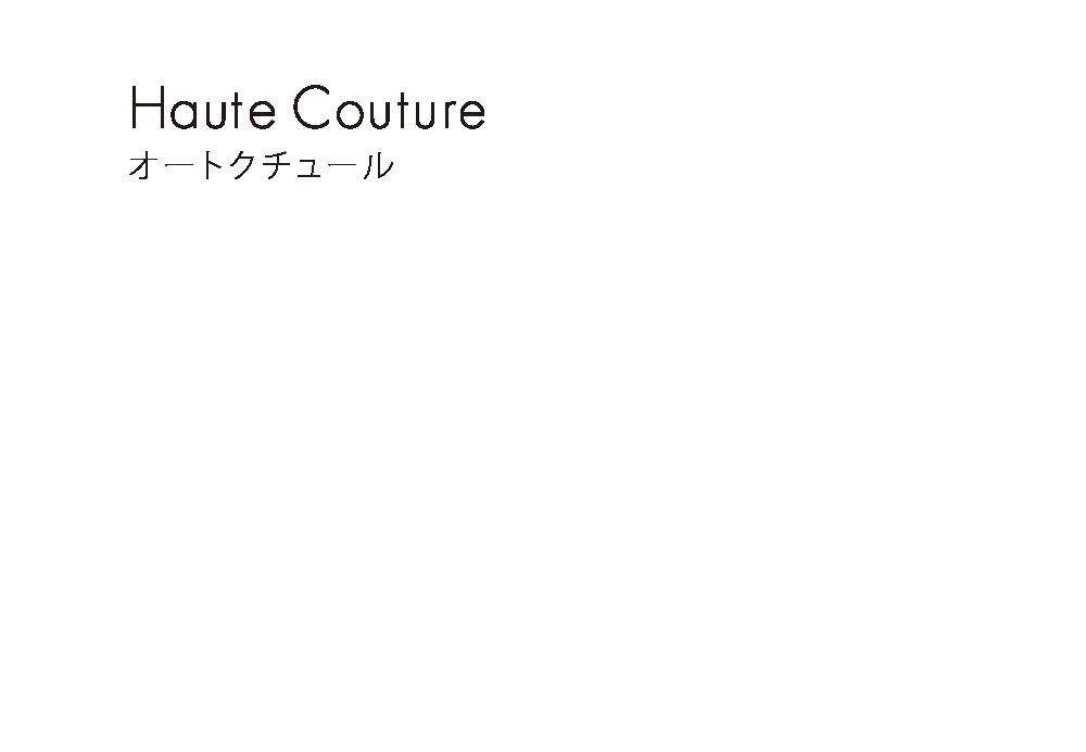 オートクチュール:札幌でデザインからパターン、仕立てまですべてをハンドメイドで行い、カジュアルからビジネススーツ、フォーマル、ブライダルに至るまで、あらゆるTPOにお応えします。